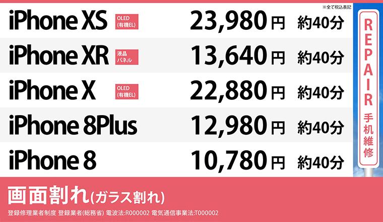 京都河原町店のiPhoneXSMax ,XS,XR,Xの通常修理の画面修理の料金表です。