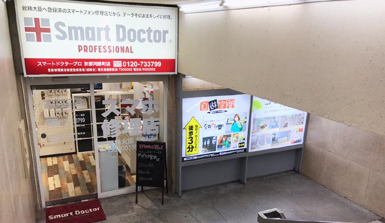 iPhone修理のスマートドクタープロ京都河原町店の外観の紹介