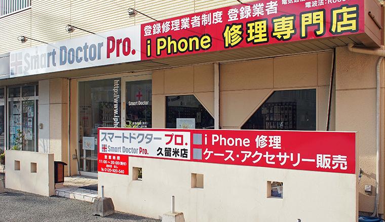 久留米店のiPhoneXSMax ,XS,XR,8Plusの格安修理の画面修理料金表です。