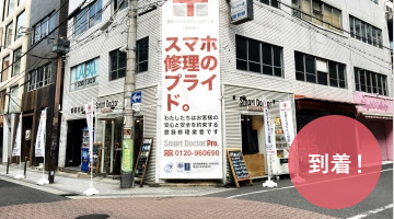 iPhone修理、iPad修理の「スマートドクタープロ大阪心斎橋本店」に到着