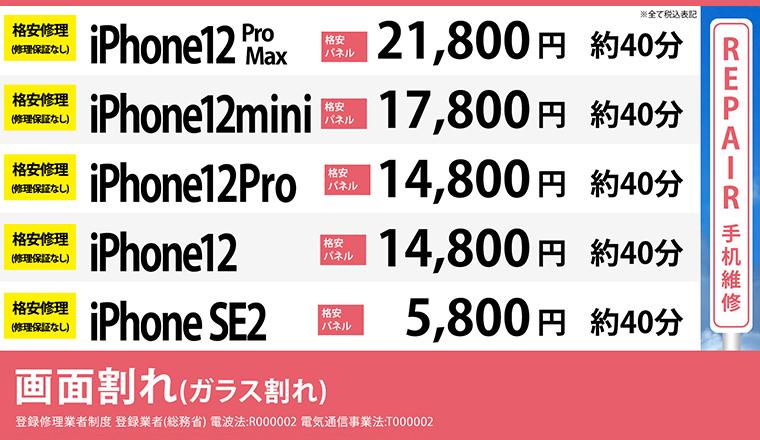 大阪心斎橋本店のiPhoneXSMax ,XS,XR,8Plusの格安修理の画面修理料金表です。