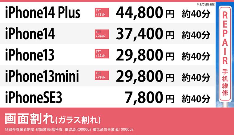 大阪心斎橋本店のiPhone8 ,7Plus,7,6Plus,6の格安修理の画面修理の料金表です。