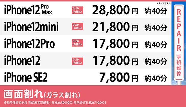 大阪心斎橋本店のiPhoneXSMax ,XS,XR,Xの通常修理の画面修理の料金表です。