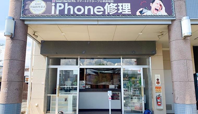 iPhoneの全シリーズの画面割れ修理5800円(税別)より