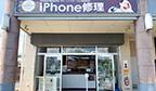 iPhone画面割れ修理5800円より