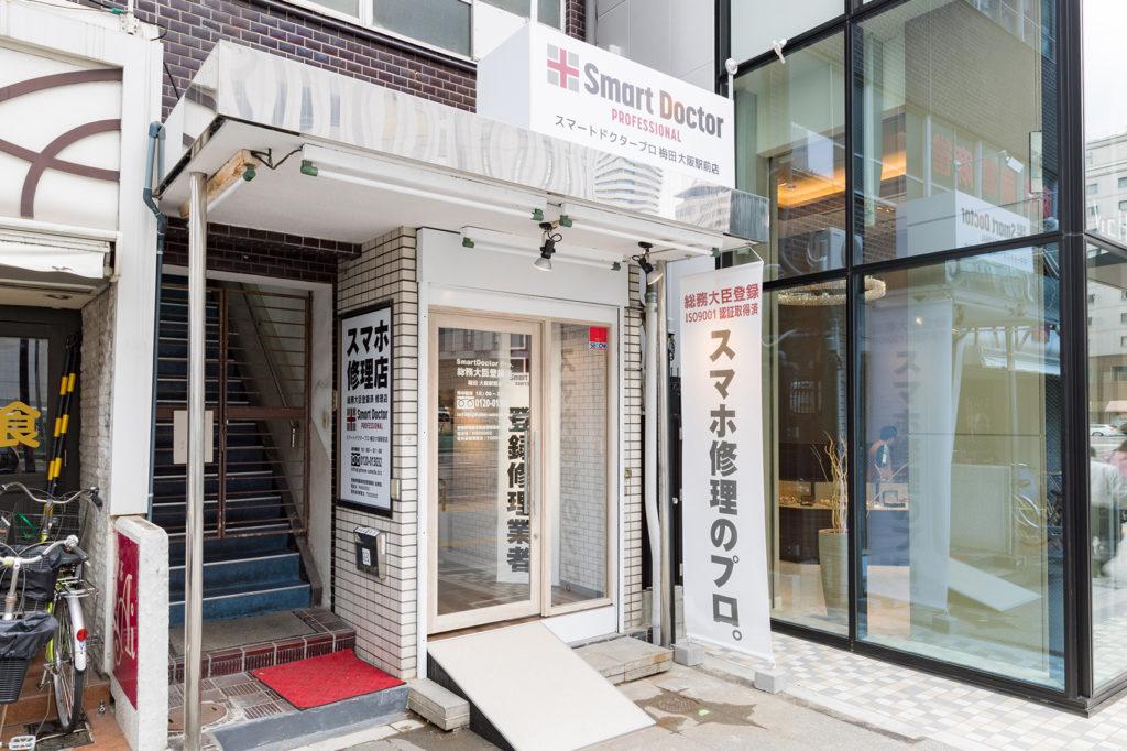 スマートドクタープロ梅田大阪駅前店