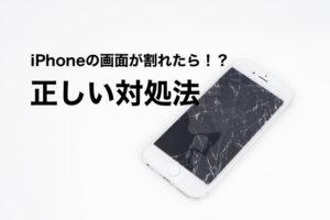iPhoneの画面ガラスがバキバキに割れたら、どうすべき?正しい対処法を解説