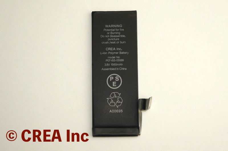 iPhoneに内蔵のリチウムイオンバッテリー
