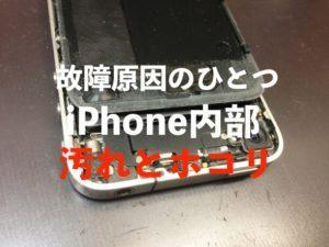 すぐ汚くなるiPhone内部を埃(ほこり)だらけにさせない方法【故障原因のひとつ】