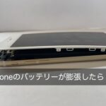 【発火・爆発・危険】iPhoneのバッテリーが膨張した時!急ぎ修理が必要です