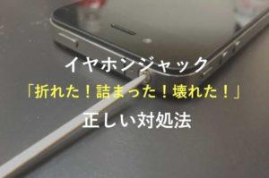 iPhoneのイヤホンジャックピアスが「折れた!詰まった!壊れた!」時の正しい対処法