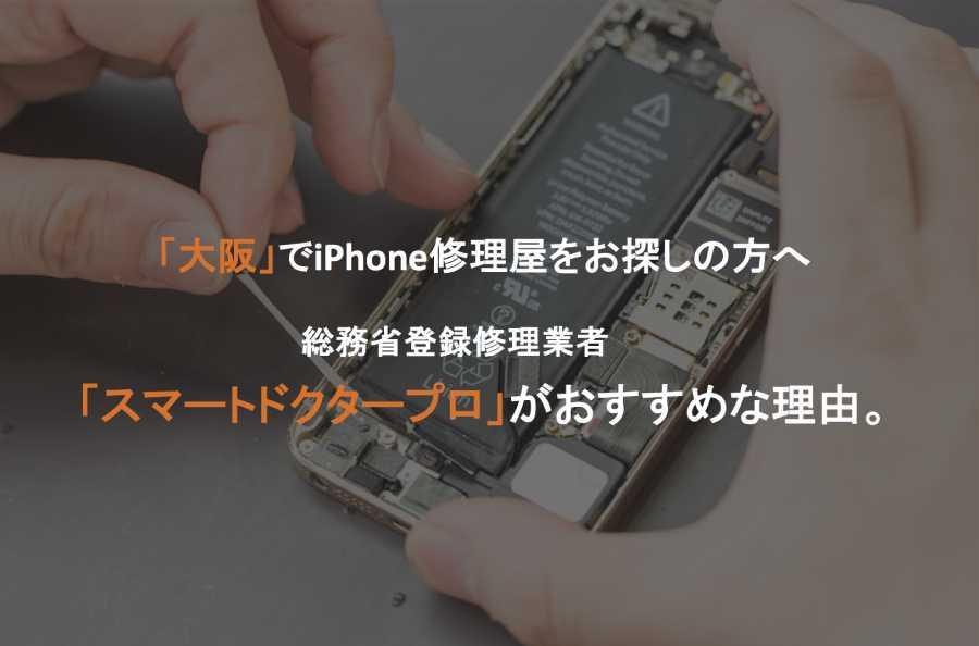大阪でiPhone修理なら総務省登録修理業者「スマートドクタープロ」がオススメな理由。