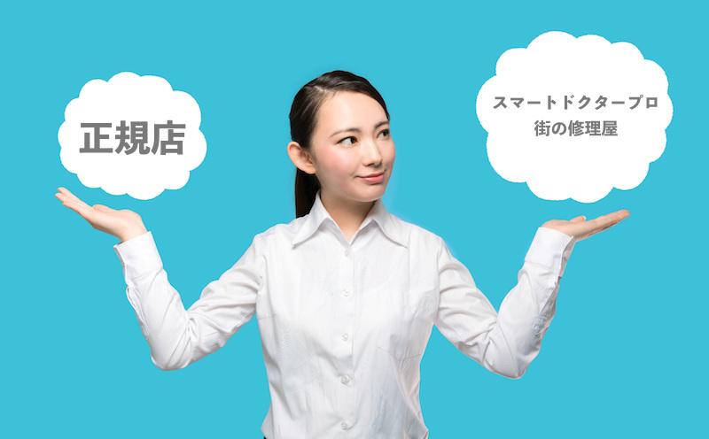 大阪にあるアップルストア(正規修理店)での修理との違いは?