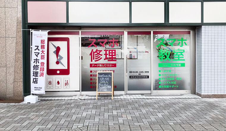 茨木市でiPhone修理ならスマートドクタープロ茨木店