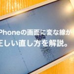 iPhoneの液晶画面に線が!縦線!白い線!黒い線!斜め線の正しい直し方