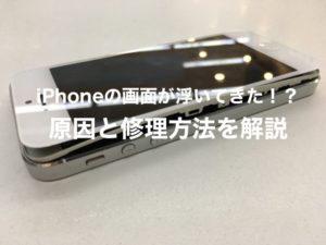 iPhoneの画面が浮き出した時の修理方法!そのまま放置や自力修理は危険なんです!