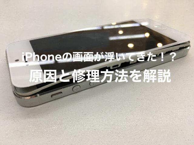 iPhoneの画面が浮き出した時の修理方法!