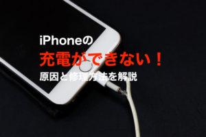 iPhoneの充電ができない時に考えられる原因と正しい修理方法