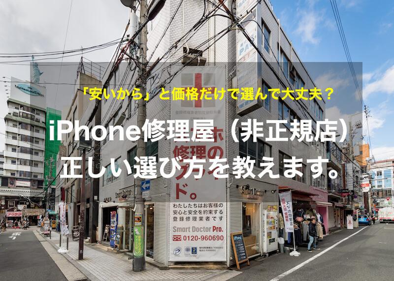 iPhone修理屋(非正規店)の正しい選び方!