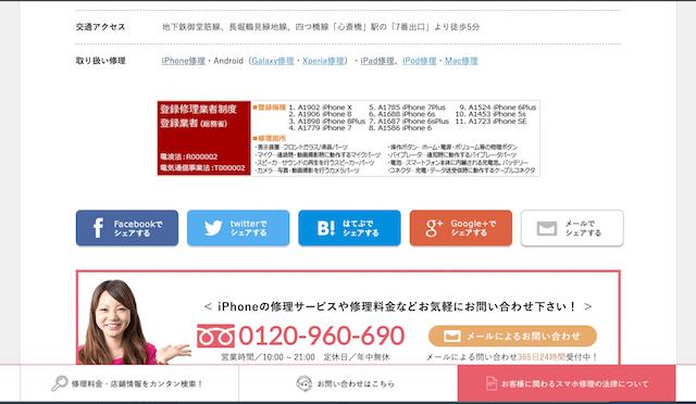 ホームページ上で「登録修理業者制度」で登録している機種や修理できる箇所の表示