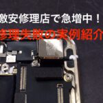 iPhoneの激安修理店(非正規店)の修理で失敗が多発している実例紹介