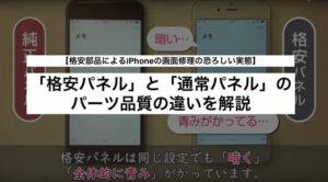 格安パネルと通常パネルのパーツ品質の違いを解説【格安部品によるiPhoneの画面修理の恐ろしい実態】