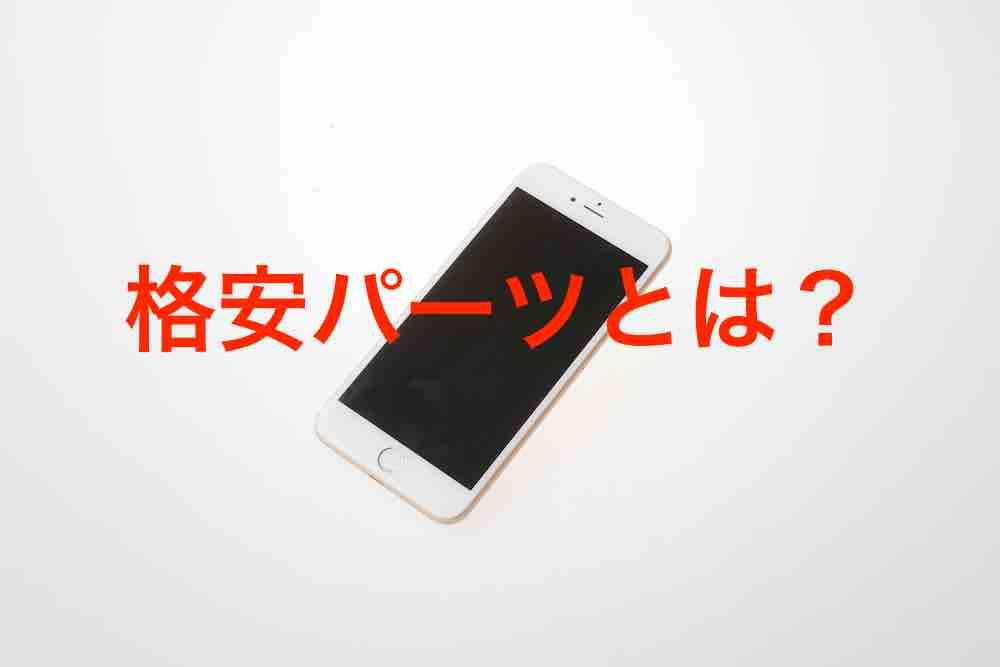 iPhoneなどの画面修理に使われる「格安パネル」ってどういうもの?
