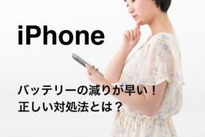 充電したiPhoneのバッテリーの減りが早い!異常!原因と対処方法を修理屋が教えます。