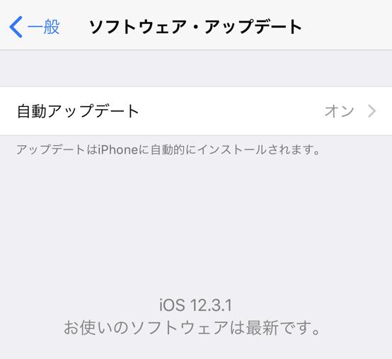iOS12のバージョンで充電の減りが急に早くなったら!?