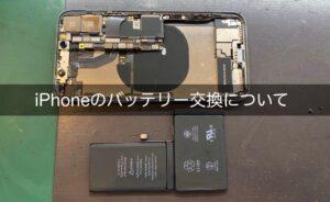 iPhoneのバッテリー交換!時期の目安や値段・時間など修理方法を完全解説