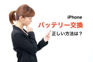iPhoneのバッテリー交換について!正しい方法を解説