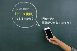 故障したiPhoneのデータ復旧(取り出し)は可能?その答えと方法を教えます。
