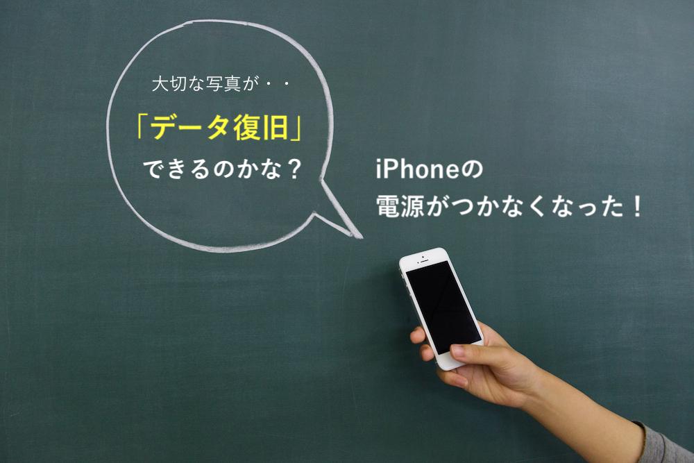 故障したiPhoneのデータ復旧(取り出し)は可能なの?その回答と方法を教えます。