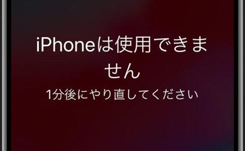 「iPhoneは使用できません」の画面