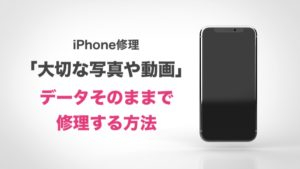 iPhone修理はデータ消える!?写真やゲームそのままで修理する方法教えます!