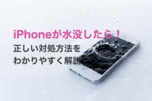 iPhoneが水に浸かり濡れて故障したら!水没時の対処方法について