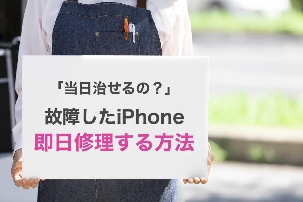 その故障当日治せるの?iPhoneを即日修理する方法をわかりやすく解説!