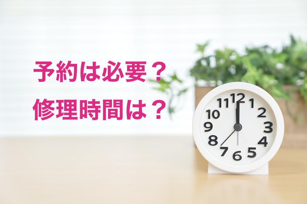 当日修理って予約は必要?修理時間はどれくらい?