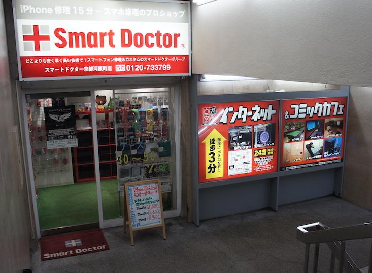 京都河原町店の外観の様子