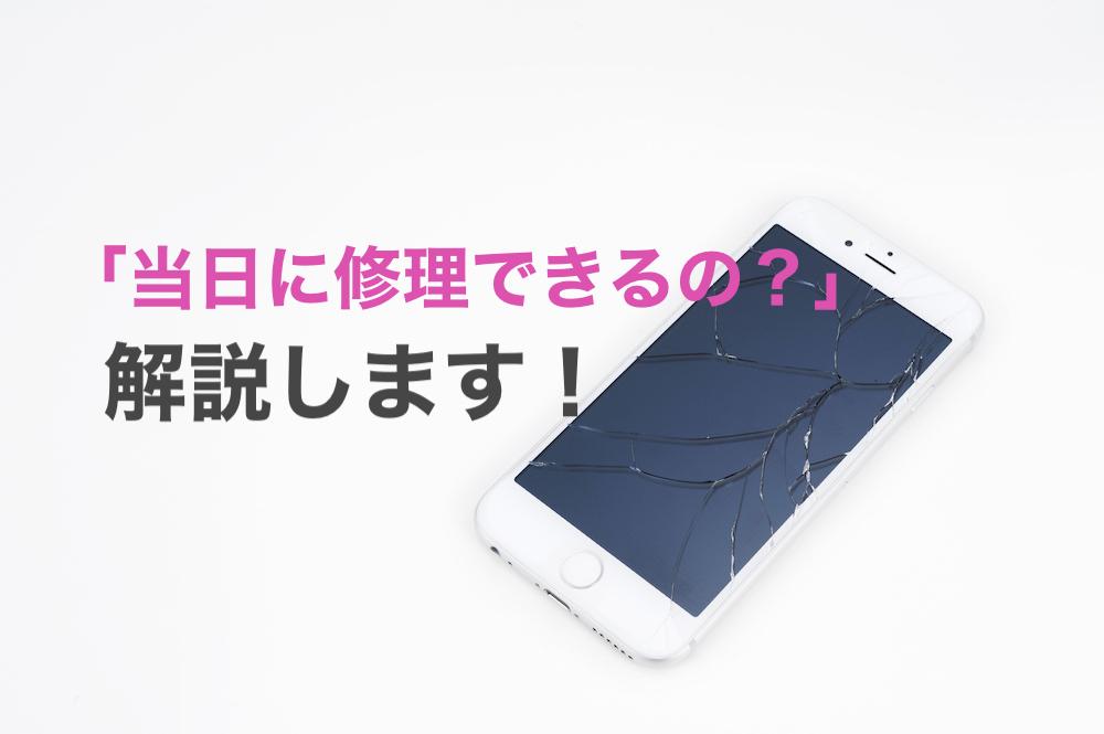 iPhoneの故障は当日修理できるのか?