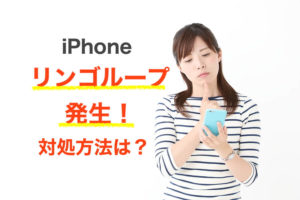 iPhoneのリンゴマークのループが治らない!フリーズ時の応急処置・修理方法について