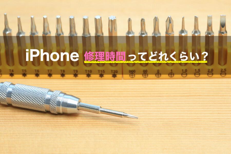iPhoneの修理時間はどれぐらい?即日修理は可能?ケース別に総務省登録修理店が解説!
