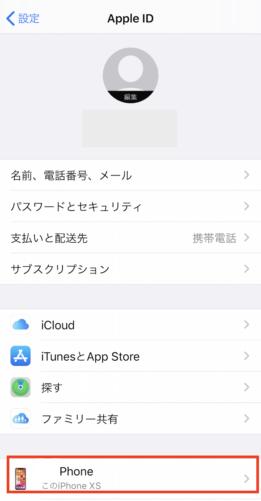 現在自分が使用しているiPhone(このiPhone)を選択