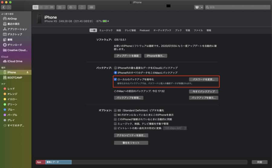 「ローカルのバックアップを暗号化」を選択する画面