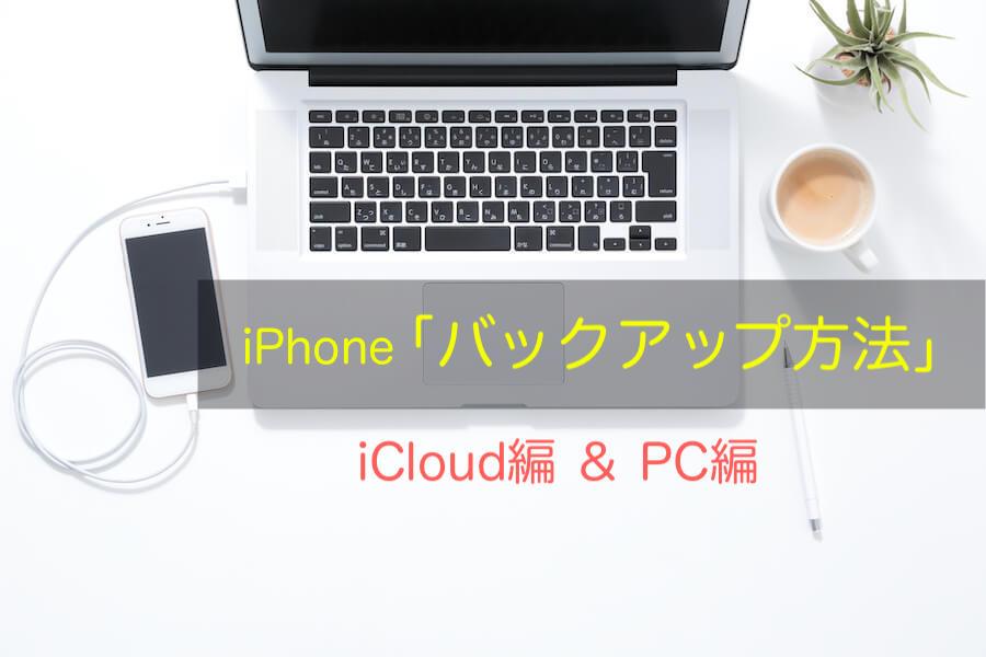 iPhoneのバックアップ方法「iCloud版・iTunes版」をわかりやすく解説!