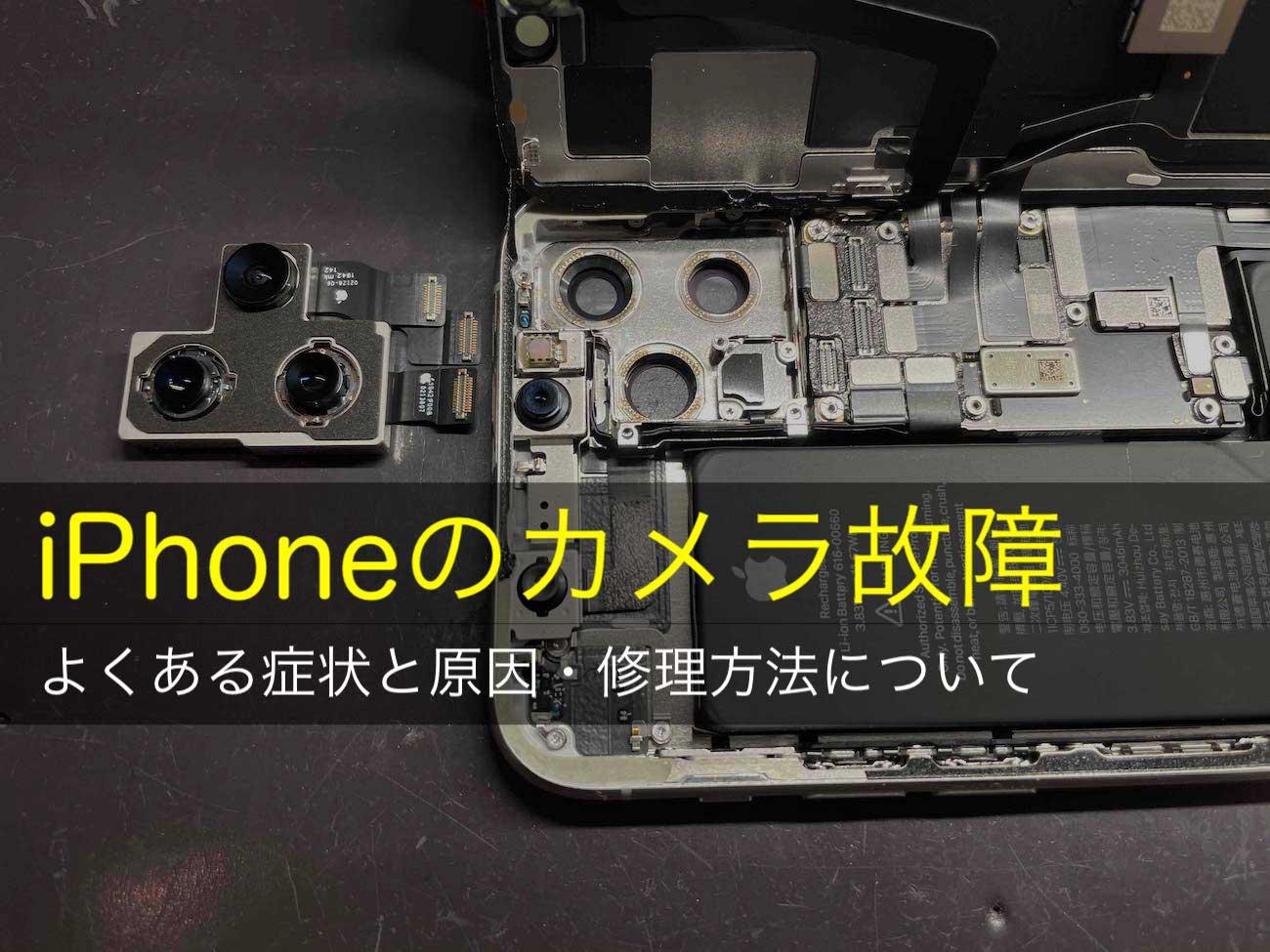iPhoneのカメラが故障!よくある症状と原因・修理方法について