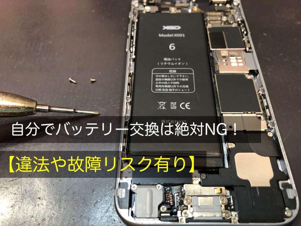 自分でのiPhoneのバッテリー交換は絶対NG【違法や故障リスク有り】