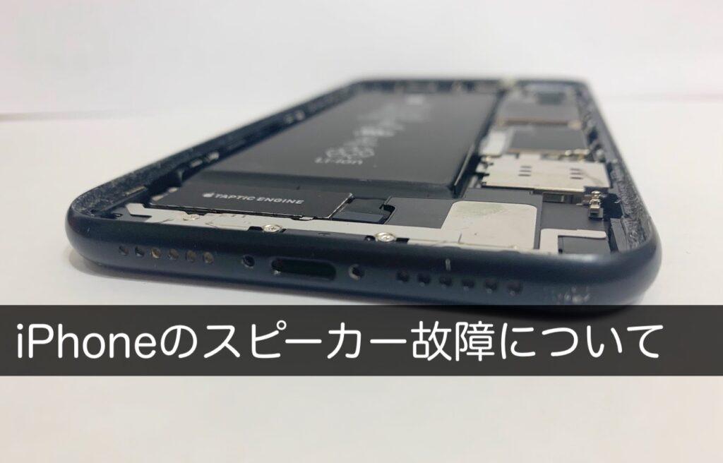 iPhoneのスピーカーが壊れた!音が聞こえないなど症状別に原因と修理方法を解説